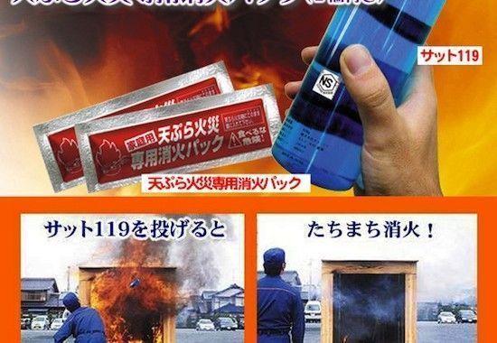 Japoneses crean un extintor que se lanza al fuego